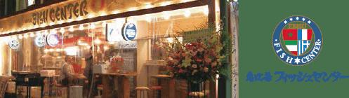 恵比寿フィッシュセンター