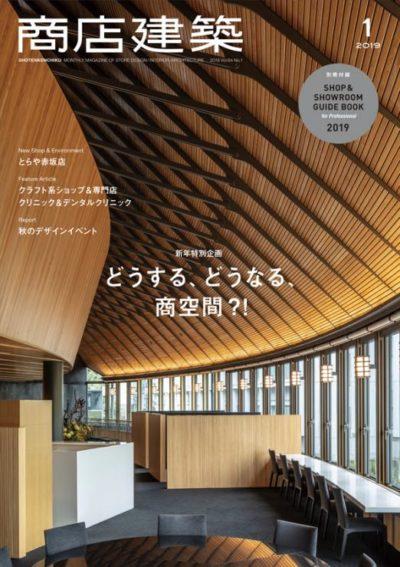 商店建築2019.1_表紙